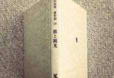 【本を読む】宮本常一著作集 18 旅と観光