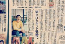 【メディア掲載】西日本新聞 市制60年の特集