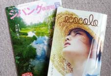 【掲載情報】エココロ/ジパング倶楽部