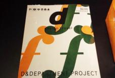 【掲載情報】d design travel 福岡