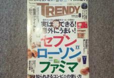 【メディア掲載】日経トレンディ2014年8月