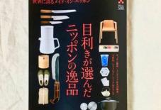 【掲載情報】雑誌DiscoverJapanにMONPE掲載されました。