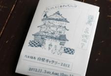 白壁ギャラリー2012