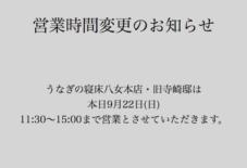 【お知らせ】営業時間変更について