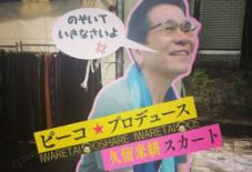 【イベント】ピーコさんプロデュース、久留米絣巻きスカート終了。