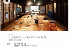 【イベント情報】d school「わかりやすい九州ちくごのものづくり」