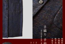 【うなぎイベント】手織り手紡ぎ羊毛展 / 翔工房