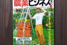 【メディア掲載】農業ビジネス vol7