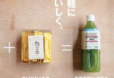 2.MUJI×CHIKUGO / 北アルプスの天然水×粉末緑茶