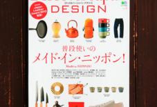 掲載情報 Discover Japan メイド・イン・ニッポン!