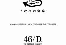 【 MONPE 新商品紹介 】 46/D. ✕ うなぎの寝床 コラボMONPE