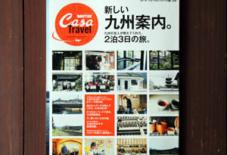 掲載情報【Casa BRUTUS 新しい九州案内。】