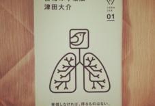 【本を読む】情報の呼吸法 津田大介