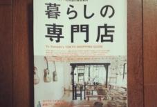 【本を読む】暮らしの専門店 別冊 Discover Japan