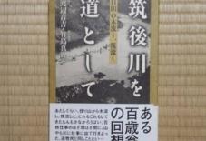 【本を読む】筑後川を道として 日田の木流し、筏流し 渡辺音吉