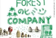 【イベント】SECRETS FROM FOREST / 森のヒミツ COMPANY展@三菱地所アルティアム
