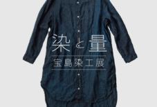 【企画展】染と量 宝島染工展