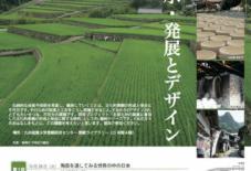 【レクチャー】九州産業大学景観セミナー / Kyushu Sangyo University landscape seminar