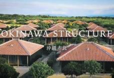 【動画公開】沖縄赤瓦の魅力を多角的視点から伝える動画、完成しました!