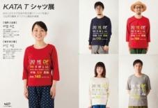 【イベント】KATA Tシャツ展