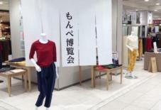 【日々のこと】ジェイアール名古屋高島屋、9階でやってます。