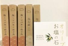 【商品紹介】ロイスの塩石鹸