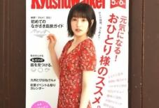 【掲載情報】雑誌「九州ウォーカー」に掲載されました。