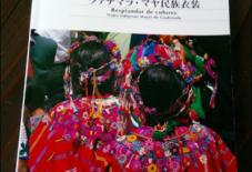 【企画展】なぜグアテマラ?ilo itooさんとグアテマラのカンケイ