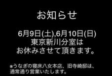 東京新川分室からのお知らせ