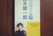 【本を読む】創造する脳 茂木健一郎