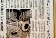 【掲載情報】毎日新聞 焼物展