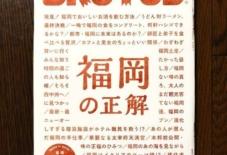 【掲載情報】雑誌「BRUTUS」に掲載していただきました。