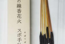 【商品紹介】西の線香花火スボ手牡丹