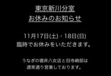 【お知らせ】東京新川分室お休みのお知らせ
