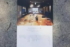 【イベント】ちくごのものづくり展 at 香川
