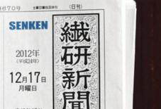 掲載情報 繊研新聞 12/17日号