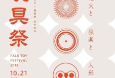 【イベント】玩具祭 出店します。