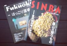 【掲載情報】シティ情報福岡2014年12月号・Sinra 2015年1月号/city infomation FUKUOKA・SINRA