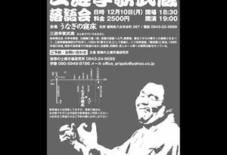 三遊亭歌武蔵 落語会 in うなぎ