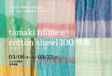 【特集】tamaki niime の cotton shawl 100 特集