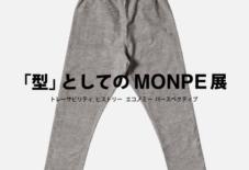 【イベント】型としてのMONPE展 / 東京・谷中 / HAGISO / 10.19-10.27