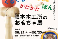 【企画展】くるくるしゅっしゅかたかたぽん 隈本木工所のおもちゃ展
