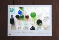 お知らせ 太田潤 手吹きガラス展