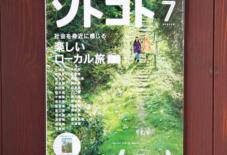 掲載情報 No.169 ソトコト楽しいローカル旅