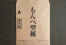 【日々のこと】第5版 現代風もんぺ型紙