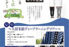 【バスツアー募集】久留米絣ディープラーニングバスツアー 6/1・6/2開催!