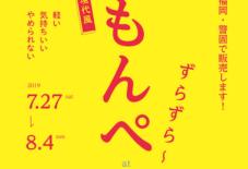 【イベント】「もんぺずらずら〜」at ALBUS 2F / 福岡警固 / 地域にひらかれた写真館で、久留米絣に出会おう。