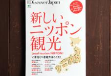 掲載情報 DISCOVER JAPAN