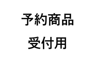 【予約商品受付用 】カイトハウスまごじ 孫次凧「干支(うし) ミニ凧」