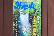 ◎掲載情報 外戸本2013 9月号
